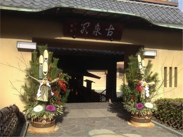 元湯 古泉閣の正面玄関・お手製の門松