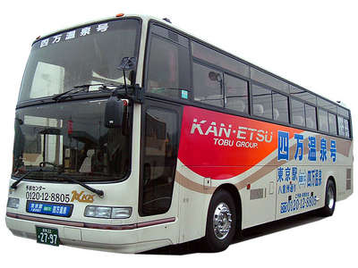 直通バス「四万温泉号」