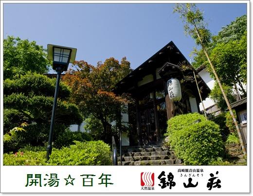 開湯百年〜錦山荘