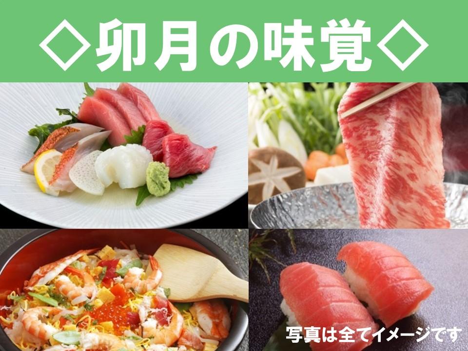 ◆卯月の味覚◆牛しゃぶやちらし寿司など