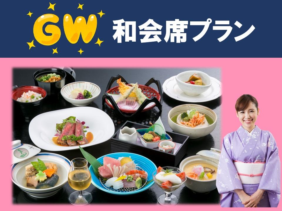 焼津といえば「鮪」!和食会席コースをご堪能♪(写真はイメージです)