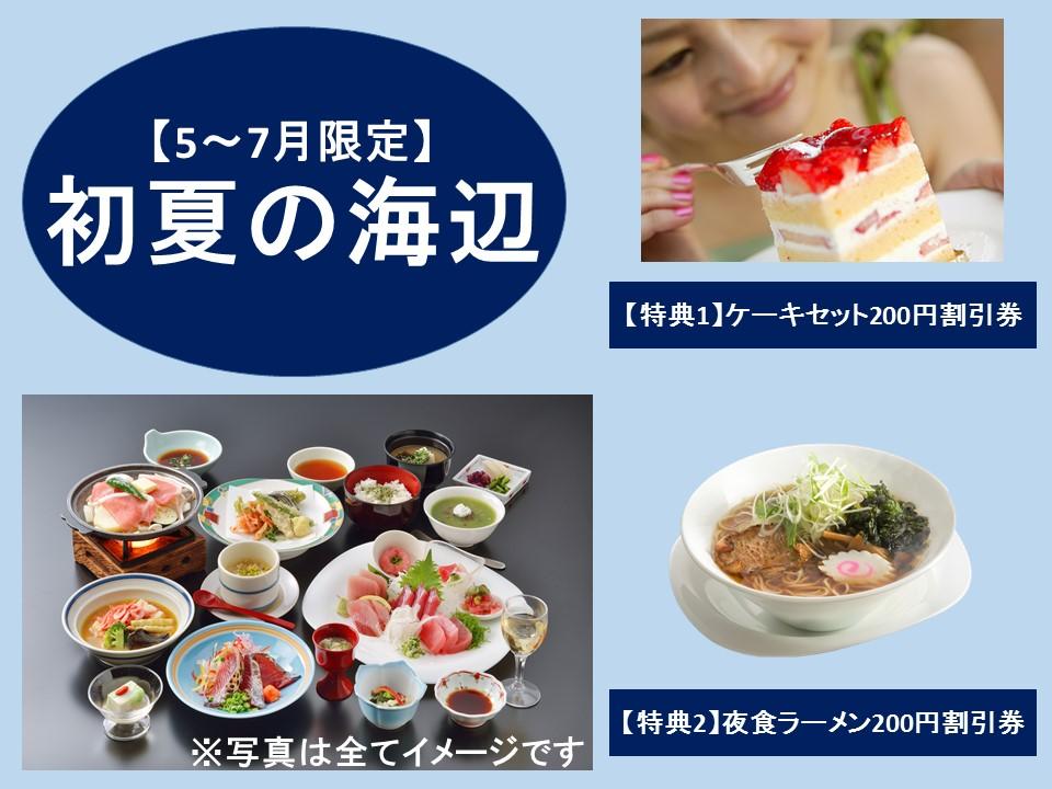 ご夕食は大広間にて、和食会席コースをご用意いたします(※写真はイメージです)