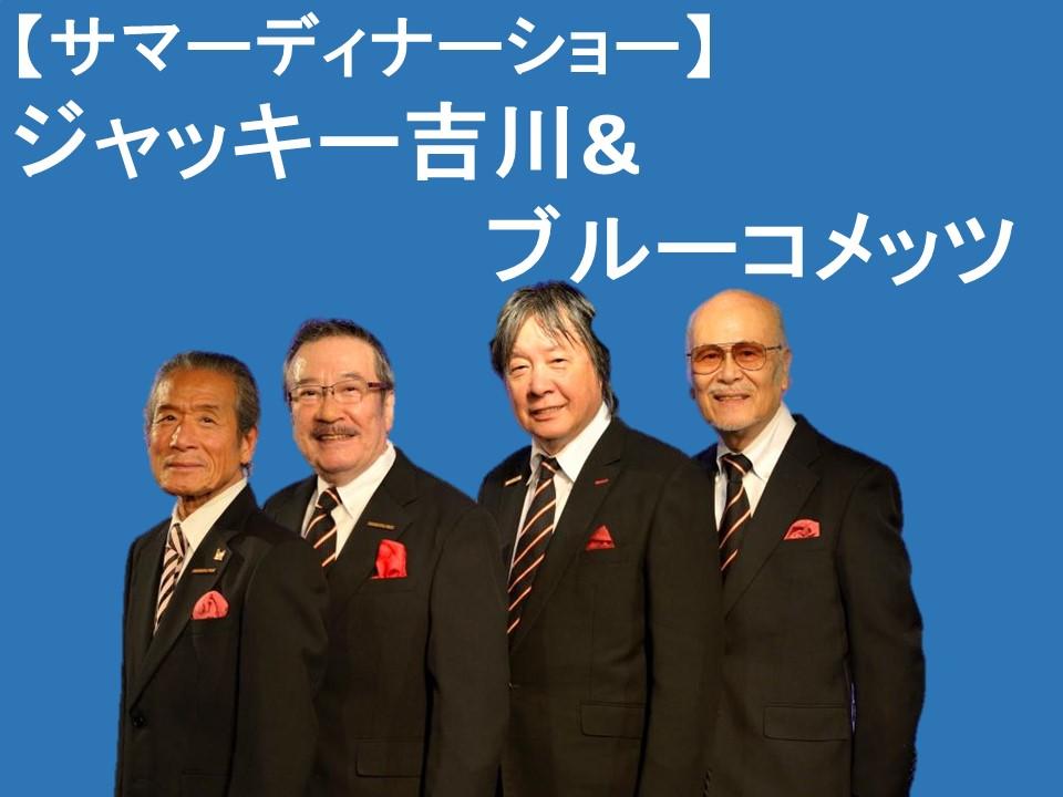 『ブルー・シャトウ』で第9回日本レコード大賞受賞!