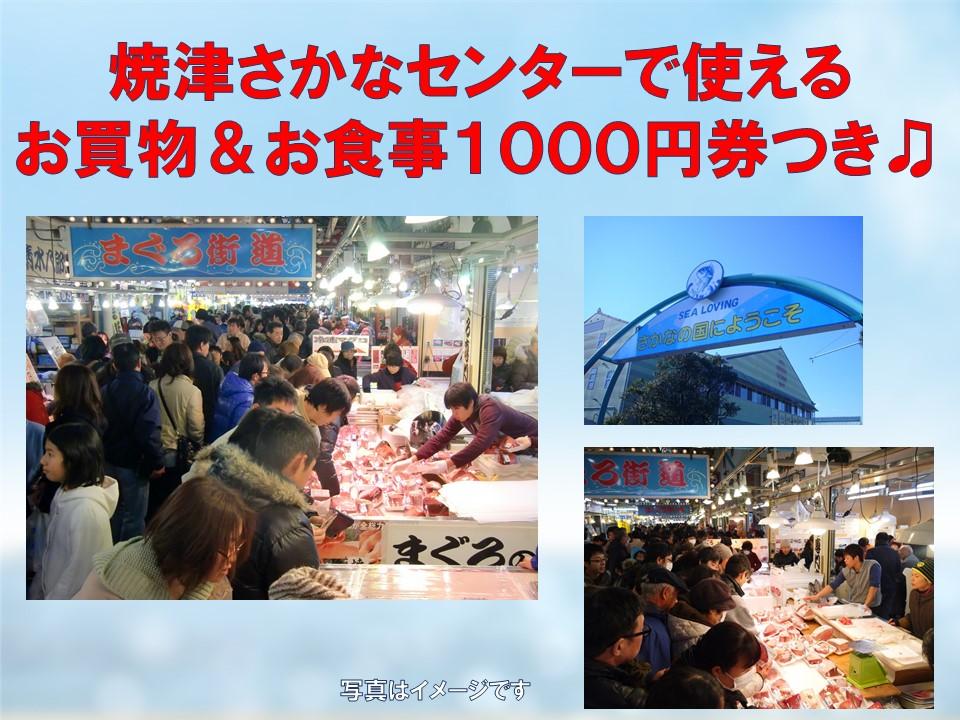 焼津の人気観光スポット