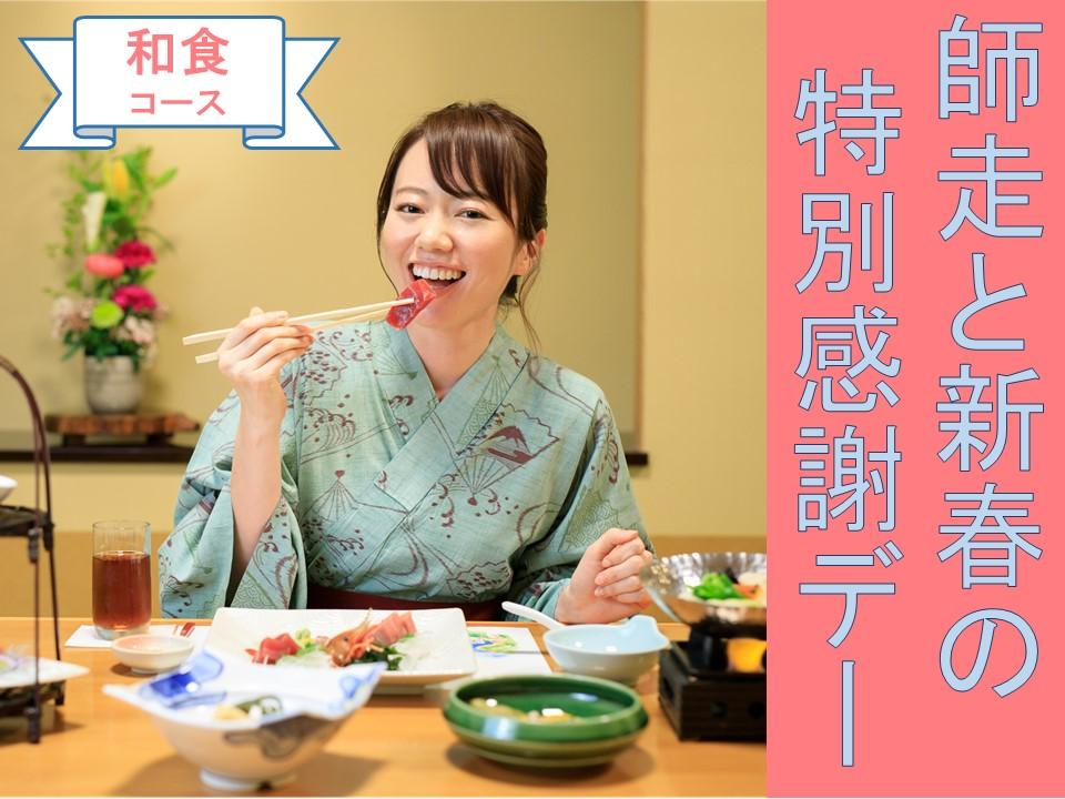 松風月の特別感謝デー☆和食コース