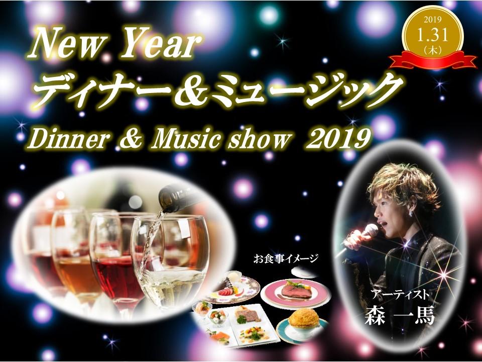 ディナー&ミュージック2019