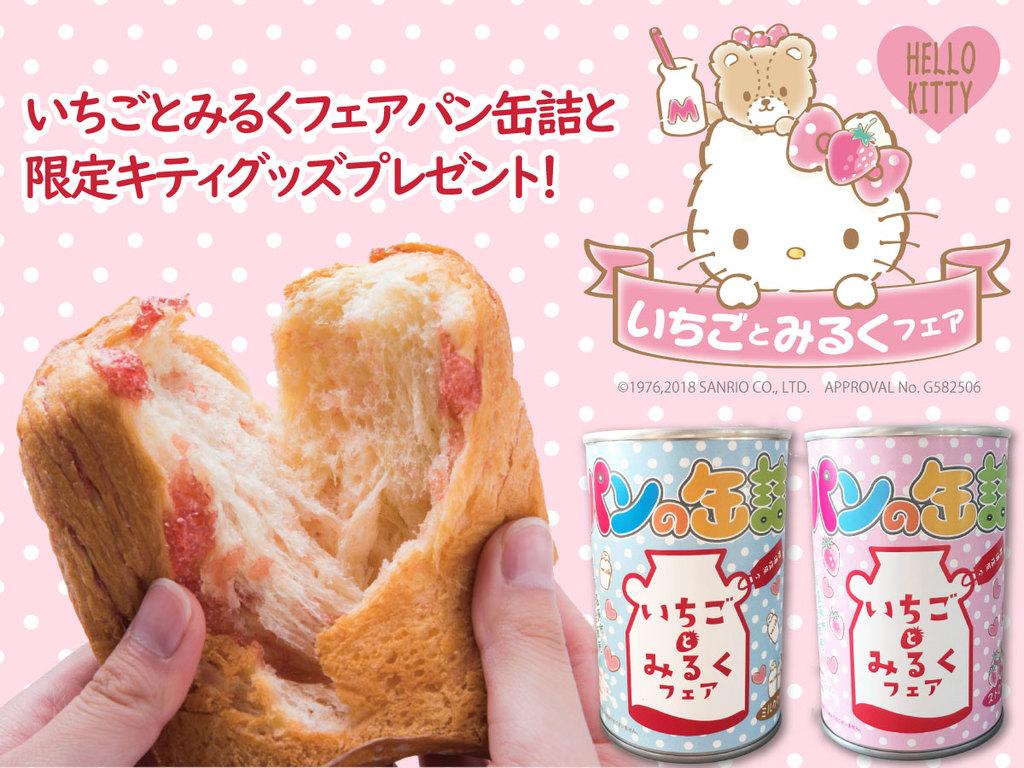 パン缶詰付きプラン