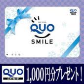 便利なQUOカード付