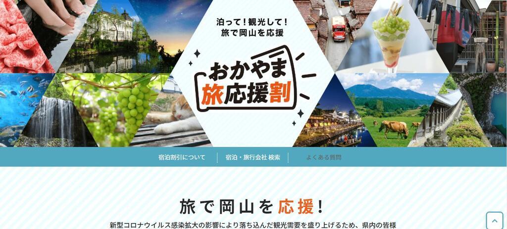 岡山県居住者限定!