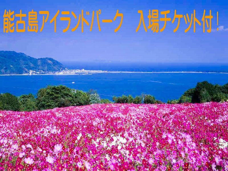 能古島アイランドパークチケット プレゼント