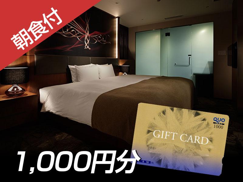 QUOカード1,000円分付
