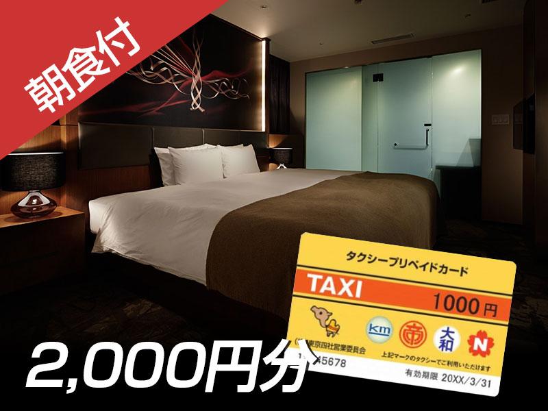 2,000円分タクシーカード付