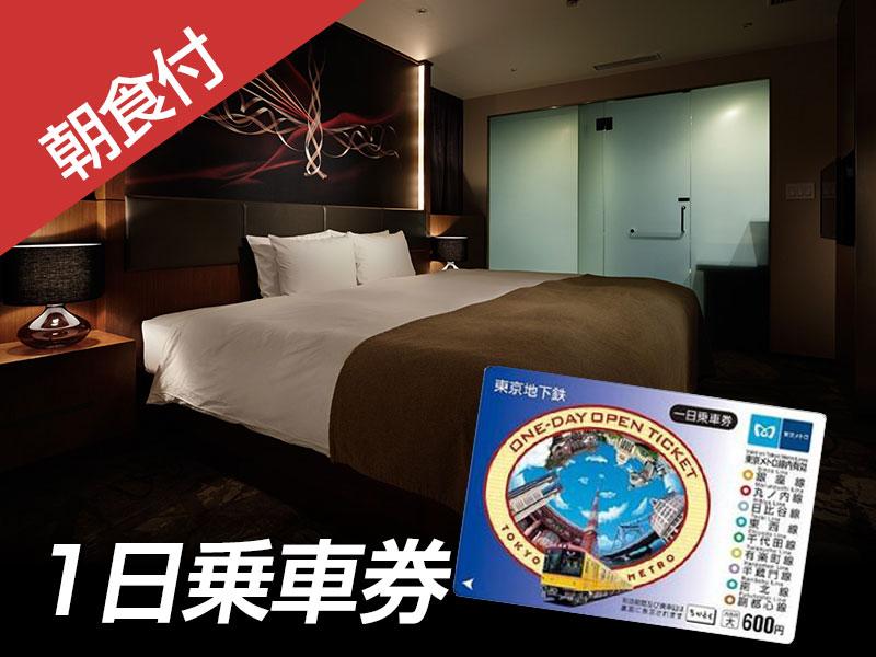 東京メトロ1日乗車券付