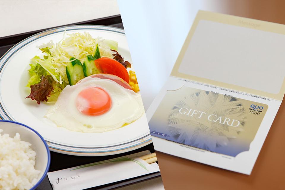 Quoカードと朝食がセットになった特別プラン