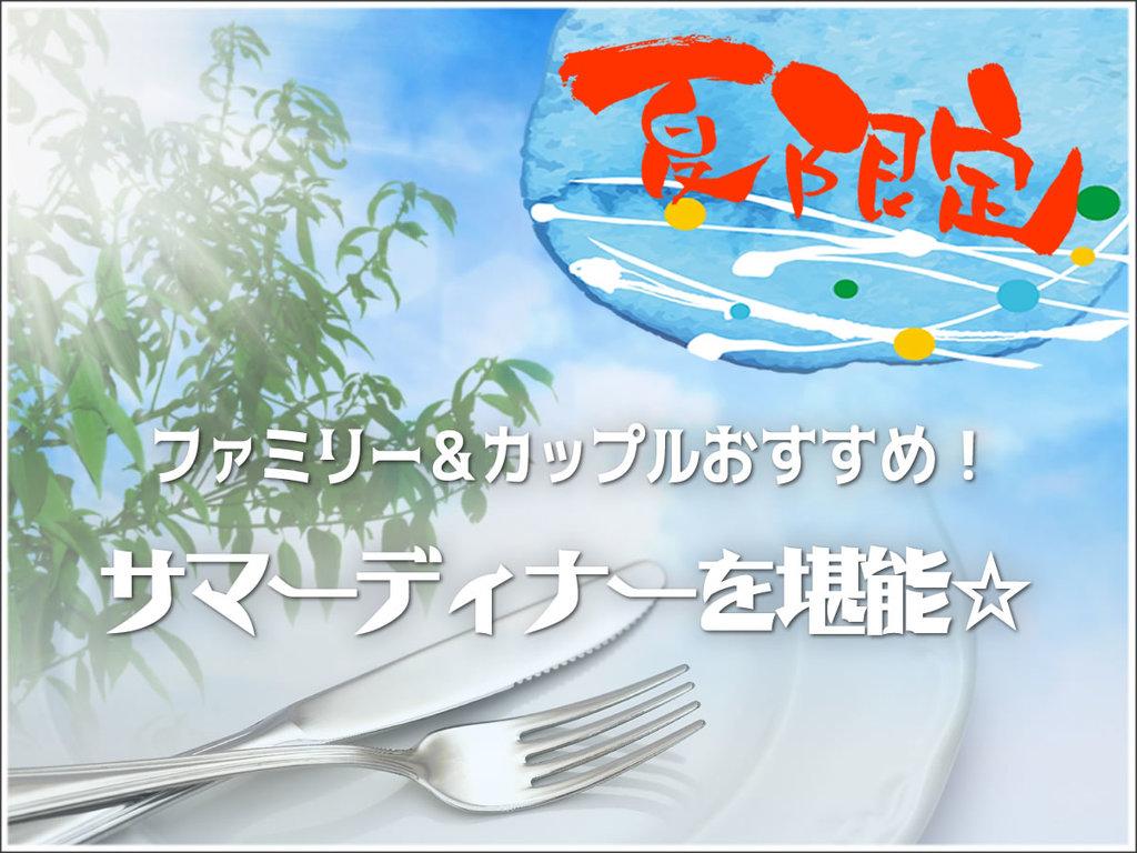 夏季限定のサマーディナーをご堪能ください☆