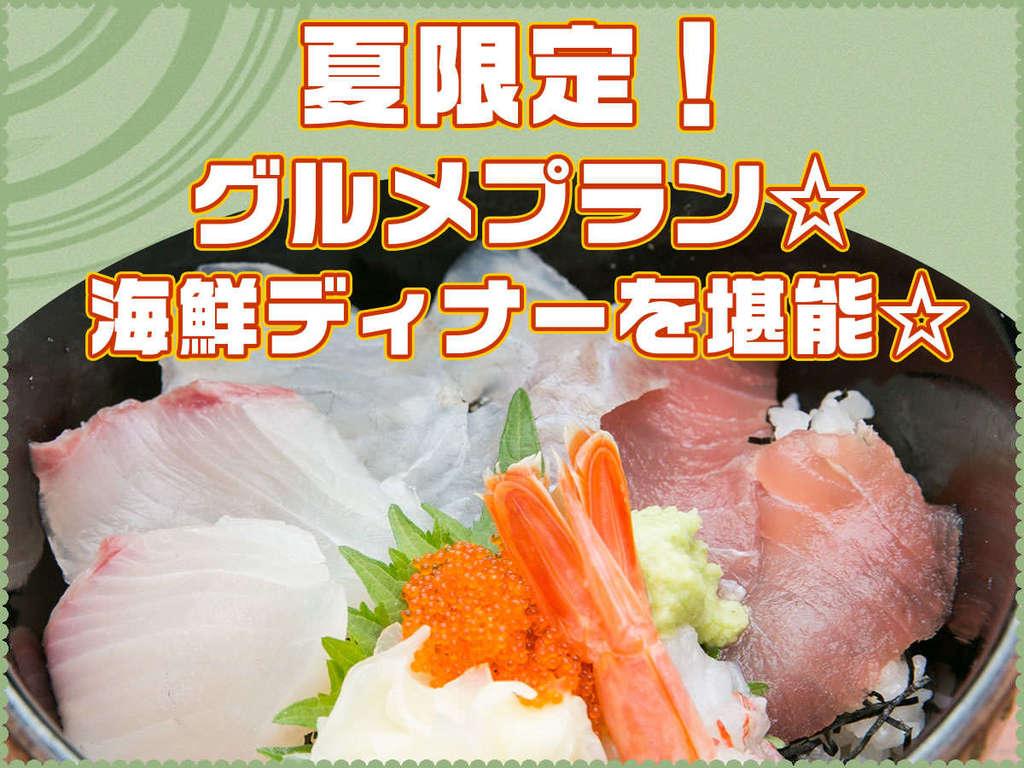 【夏季限定★海鮮ディナー】新鮮な海の幸に舌鼓♪《2食付》