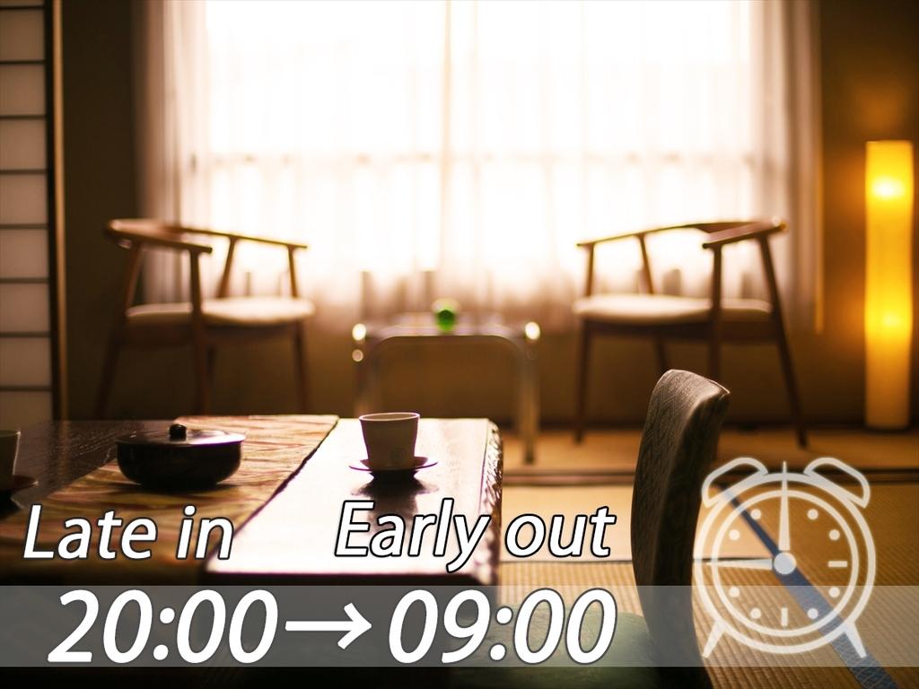 20時チェックイン/9時チェックアウトの限定プラン