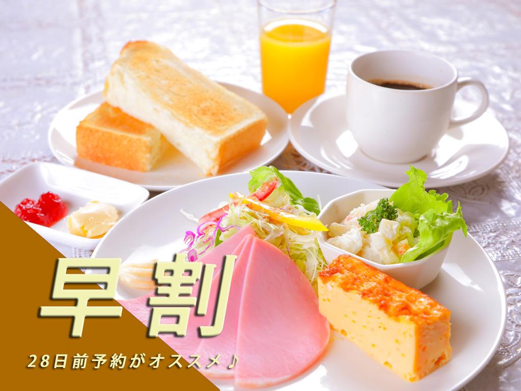 28日前までの予約がお得♪爽やかな朝の光が差し込む明るいレストランで目覚めの朝食を♪