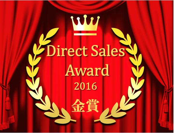 Direct Sales Award2016金賞受賞