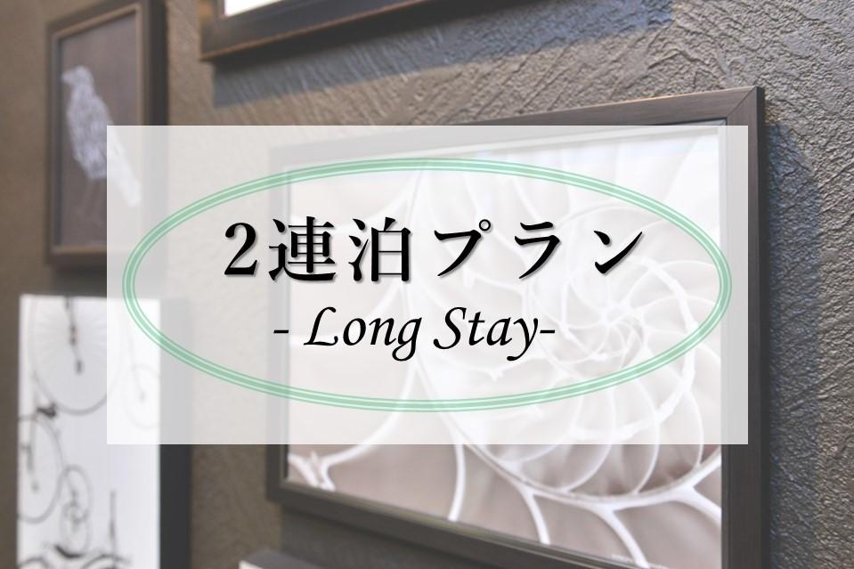 【2連泊プラン】