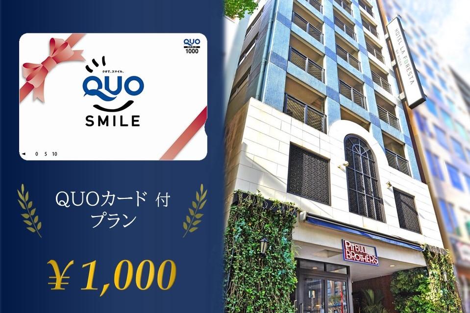 【Quo¥1000】