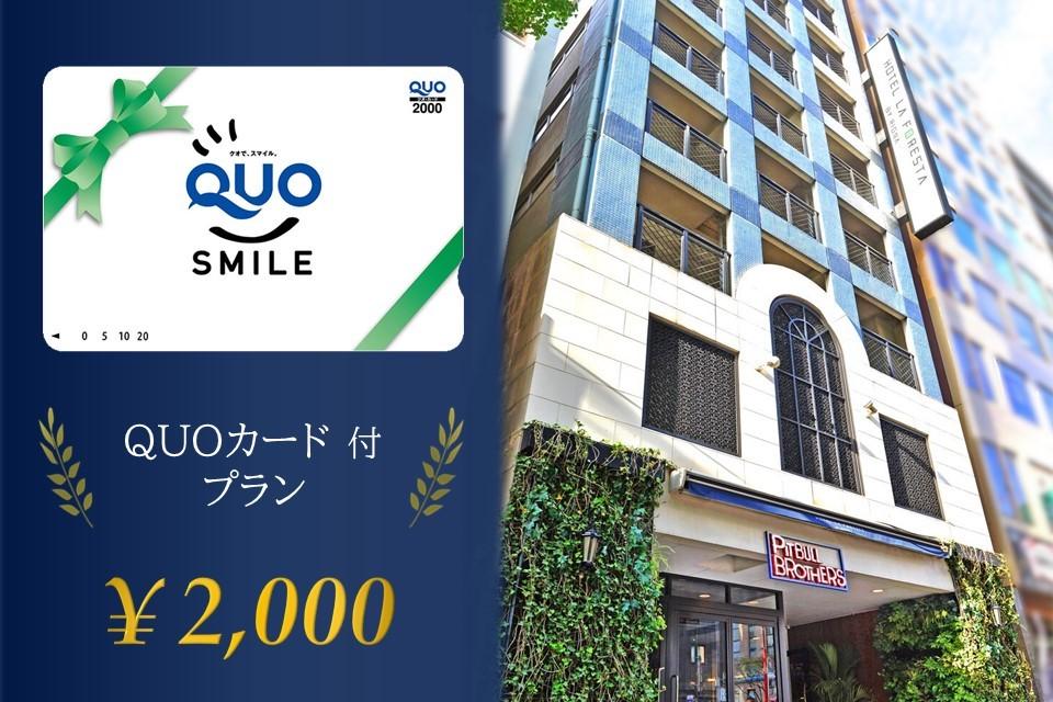 【Quo¥2000】