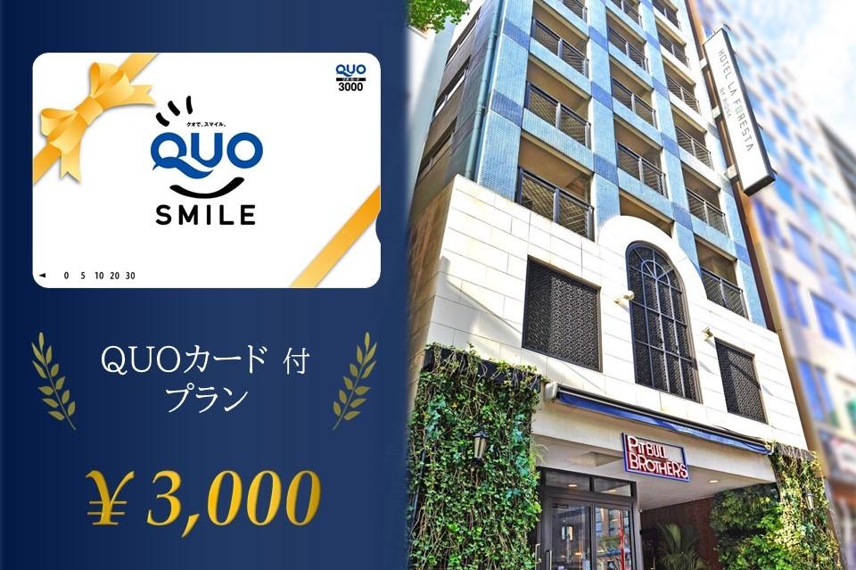 【Quo¥3000】