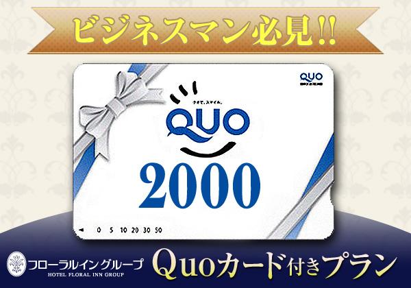 クオカード2000付きプラン