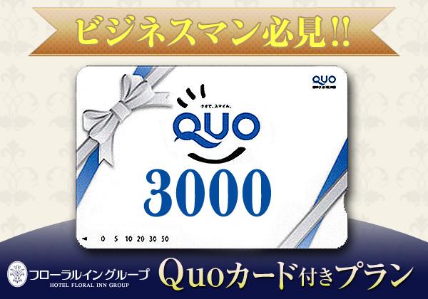 クオカード3000付きプラン