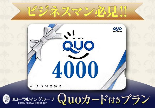 クオカード4000付きプラン
