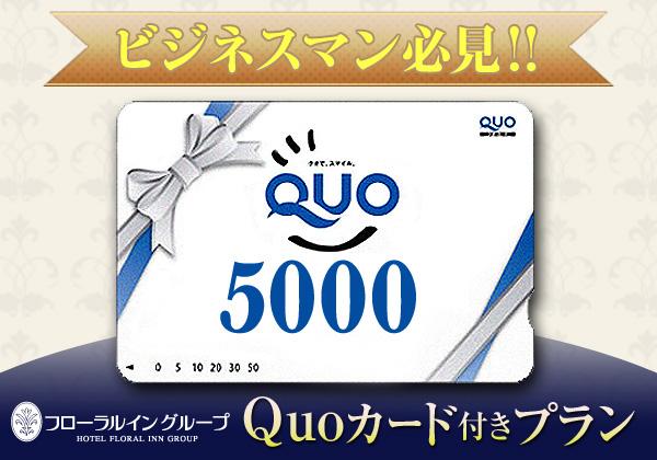 クオカード5000付きプラン