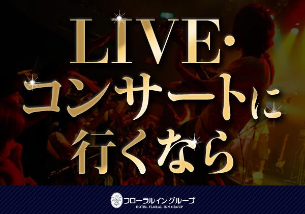 LIVE・コンサートを応援します