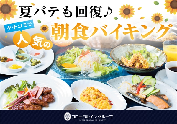 夏★BF付