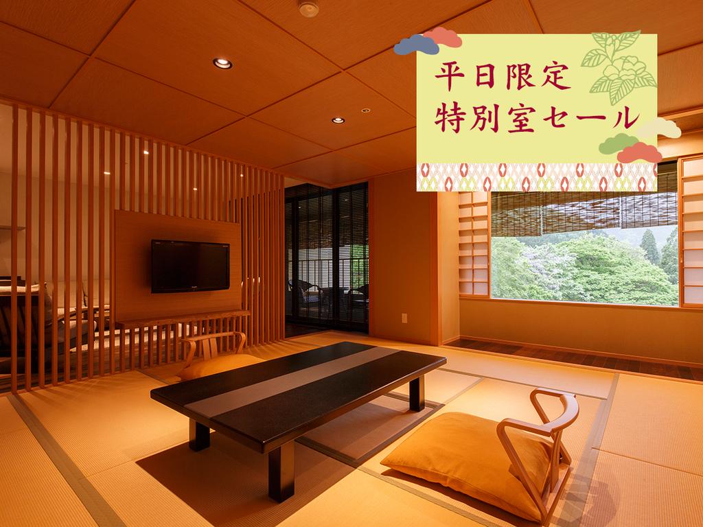 ■特別室限定セール■