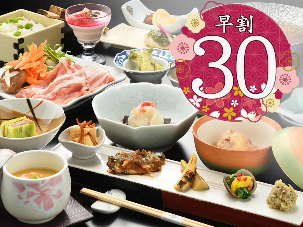 【早割30☆夕朝食】