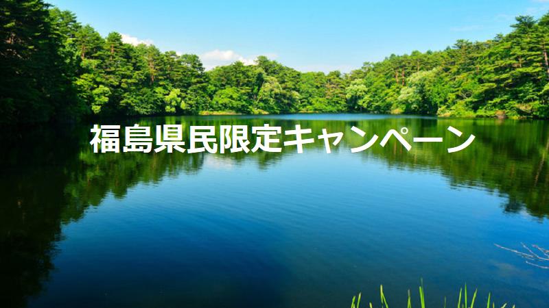 福島県民限定割引