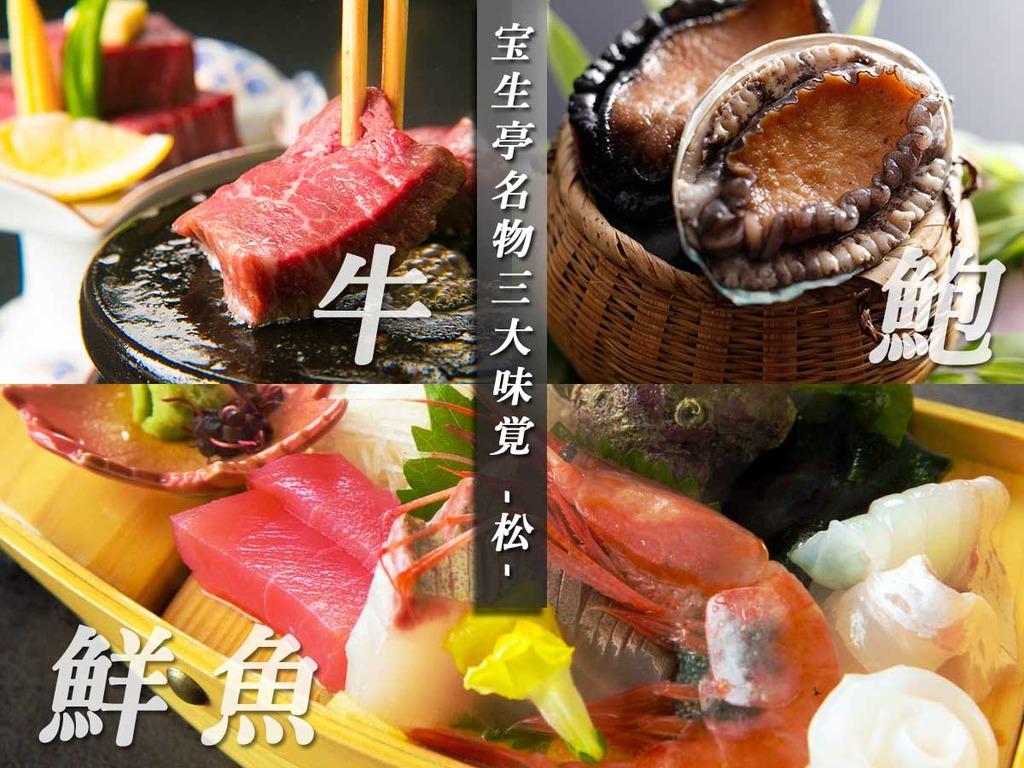 ■宝生亭名物三大味覚(松)■厳選和牛フィレ肉の溶岩焼・鮑のおどり焼・旬の舟盛付