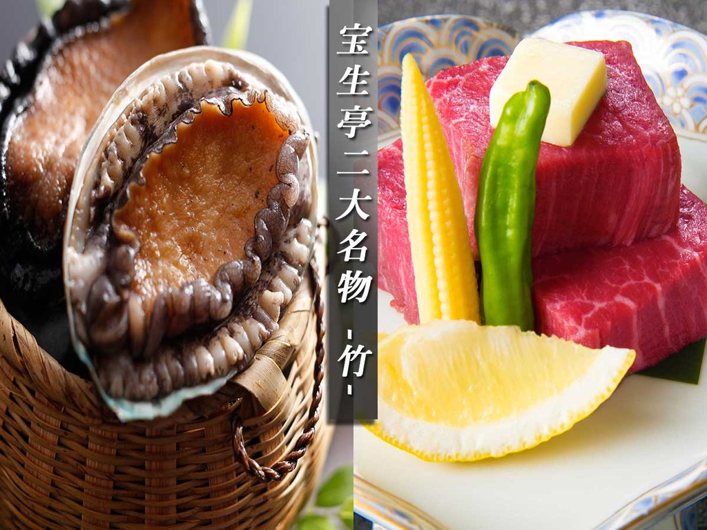 ■宝生亭ニ大名物(竹)■厳選和牛フィレ肉の溶岩焼・鮑の残酷おどり焼付