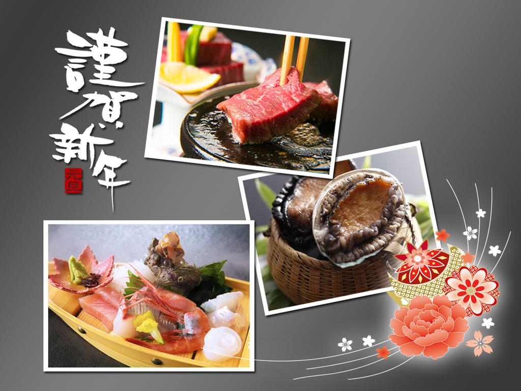 ◆新鮮舟盛!A4黒毛和牛&アワビの踊り焼き会席<松>◆〜年末年始は笑顔溢れる宿で過ごしませんか?〜