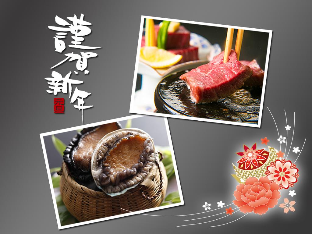 ◆A4黒毛和牛&アワビの踊り焼き会席 < 竹 >◆〜年末年始は笑顔溢れる宿で過ごしませんか?〜
