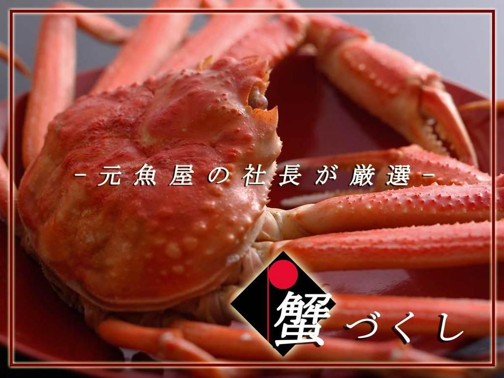 元魚屋の社長が厳選した蟹を様々な料理でご提供。