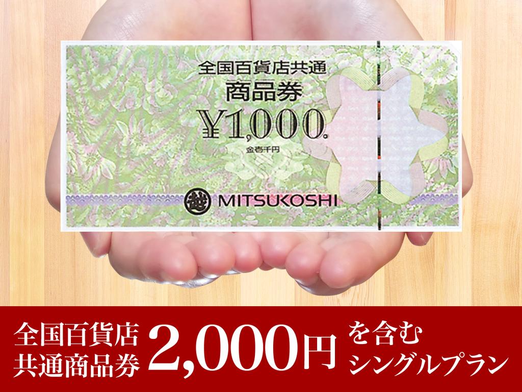 百貨店商品券2000
