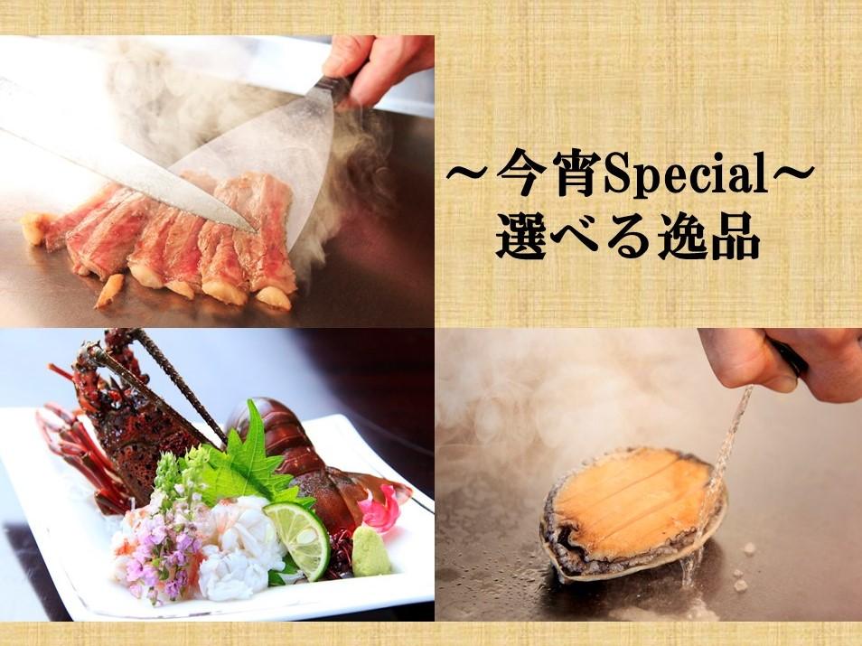 伊勢海老の姿造り・鮑のワイン蒸し焼き・ステーキの食べ比べ、3種類からお選びいただけます