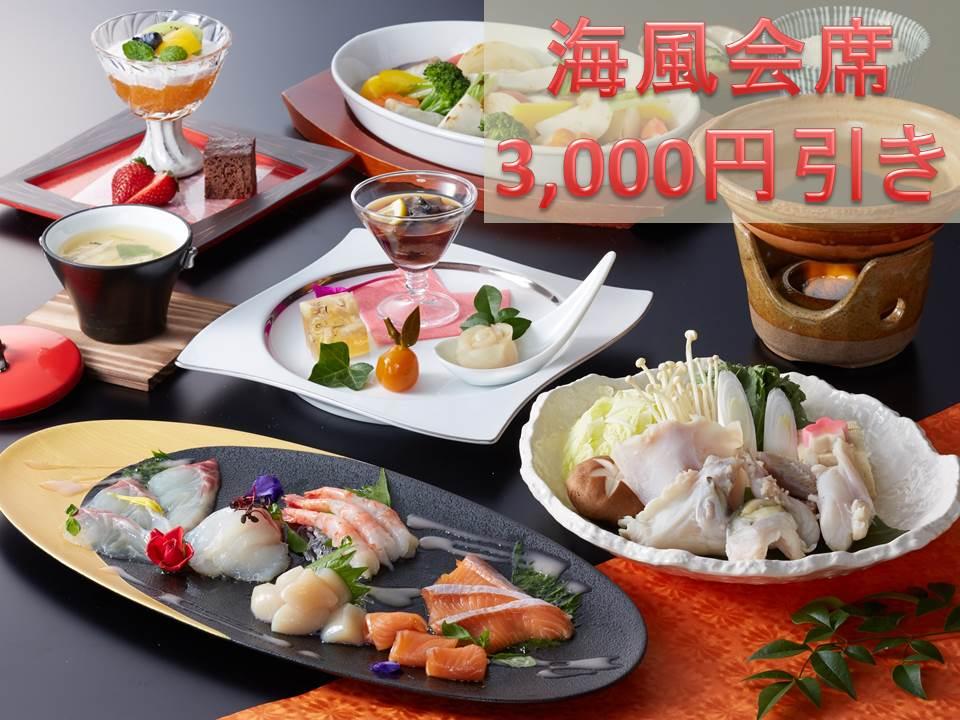 【早割21】人気のお日にちも早期のご予約でおひとり様3,000円引き!