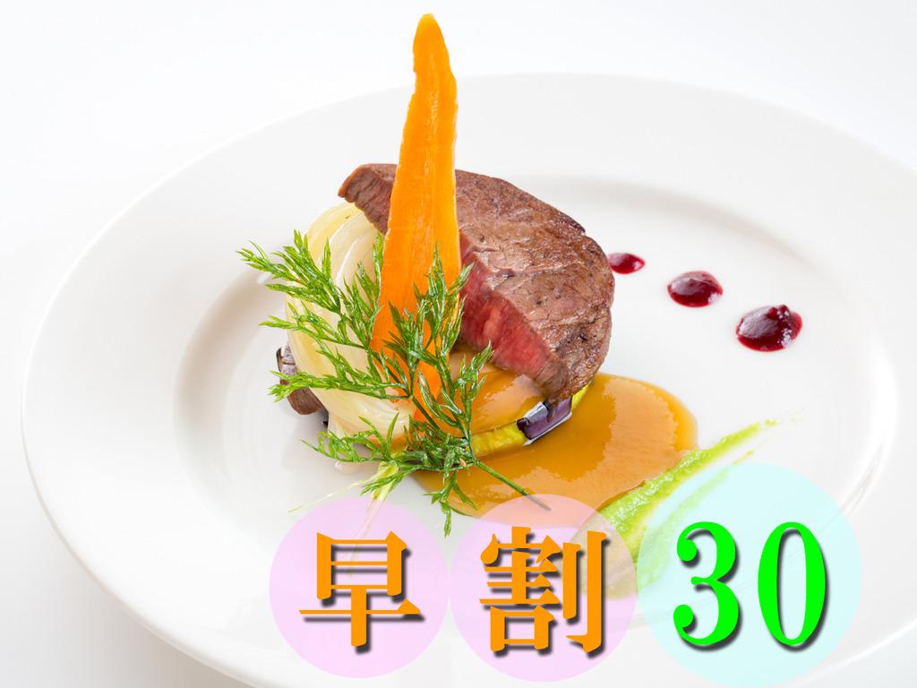 ◆早割30◆