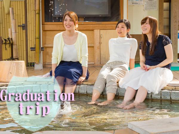 ■卒業旅行■