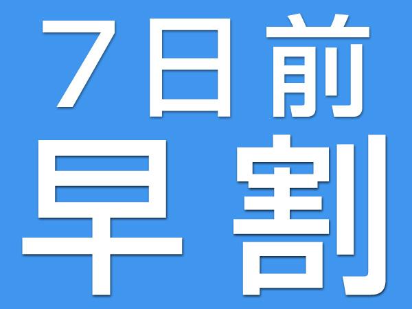 【7日前】早期予約限定割引!