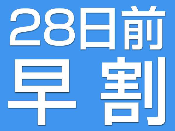 【28日前】早期予約限定割引!