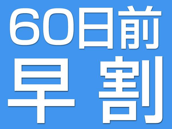 【60日前】早期予約限定割引!