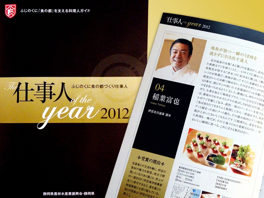 The 仕事人 of the Year 2012
